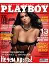 Playboy Russia - February 2011