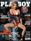 Playboy Russia - October 2011
