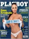 Playboy Russia - November 2011