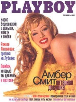 Playboy Russia - Jan 1997