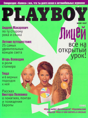 Playboy Russia - May 1997