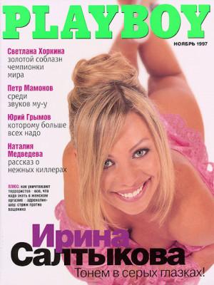 Playboy Russia - Nov 1997