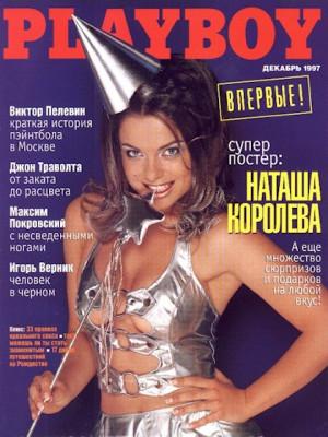 Playboy Russia - Dec 1997