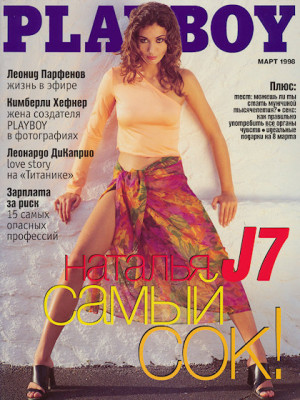 Playboy Russia - March 1998