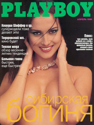 Playboy Russia - April 1998