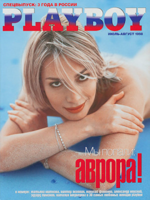 Playboy Russia - July 1998