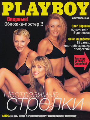 Playboy Russia - Sep 1998