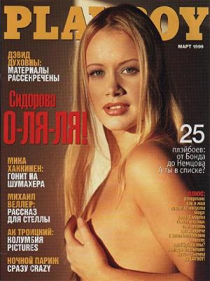 Playboy Russia - March 1999