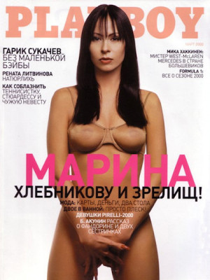 Playboy Russia - March 2000