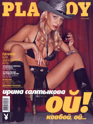 Playboy Russia - June 2000