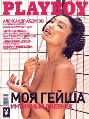 Playboy Russia - Sep 2000