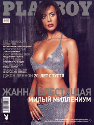 Playboy Russia - Dec 2000
