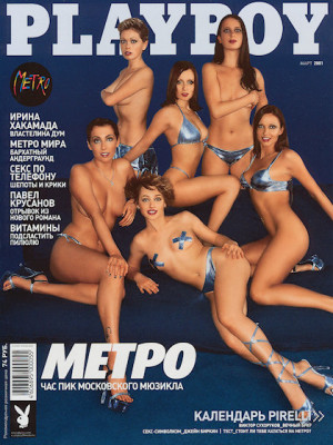 Playboy Russia - March 2001