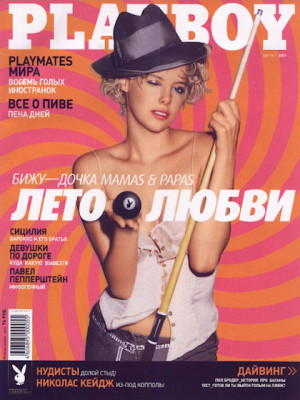 Playboy Russia - August 2001