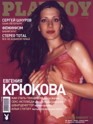 Playboy Russia - Sep 2001
