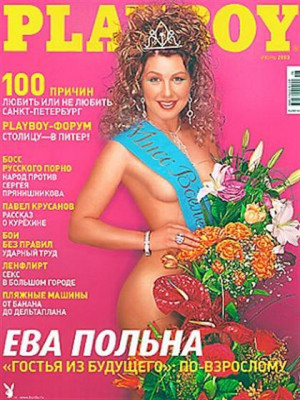 Playboy Russia - June 2003