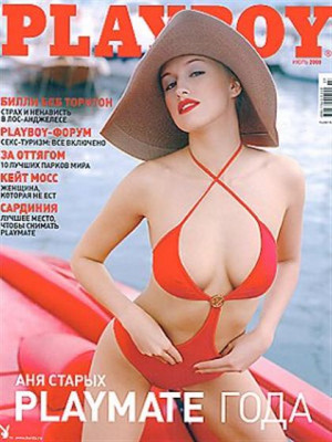 Playboy Russia - July 2003