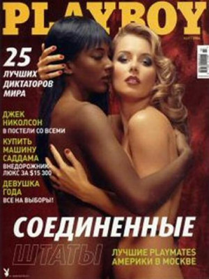 Playboy Russia - March 2004