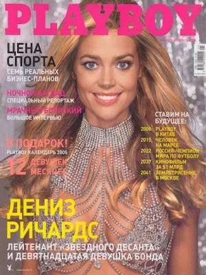 Playboy Russia - Jan 2005