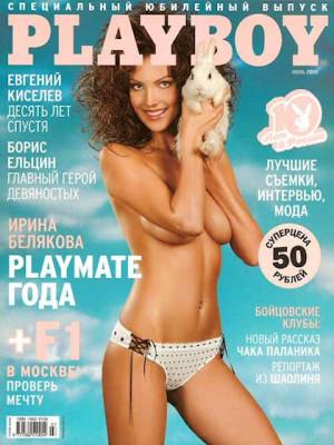 Playboy Russia - July 2005