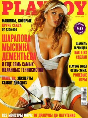 Playboy Russia - Oct 2005