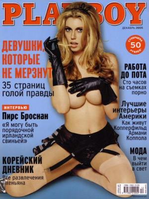 Playboy Russia - Dec 2005