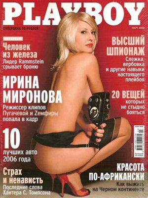 Playboy Russia - March 2006