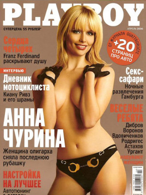 Playboy Russia - April 2006