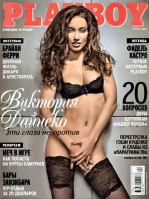 Playboy Russia - April 2007