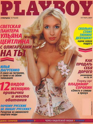 Playboy Russia - Oct 2007