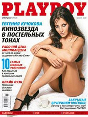 Playboy Russia - Nov 2007