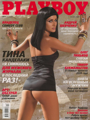 Playboy Russia - Dec 2007