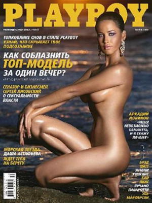 Playboy Russia - Feb 2008