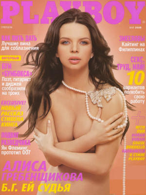 Playboy Russia - May 2008