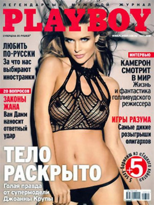 Playboy Russia - March 2010