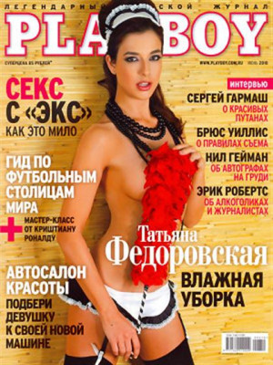 Playboy Russia - June 2010
