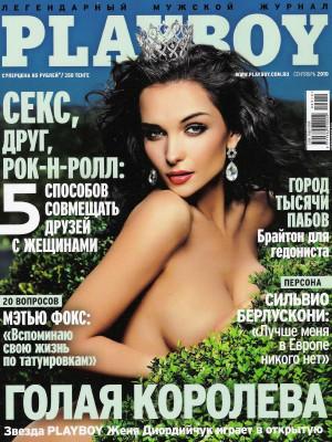 Playboy Russia - September 2010
