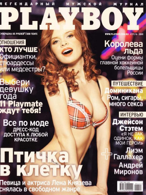 Playboy Russia - April 2011