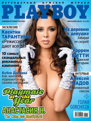 Playboy Russia - July 2011
