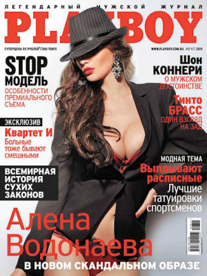 Playboy Russia - August 2011