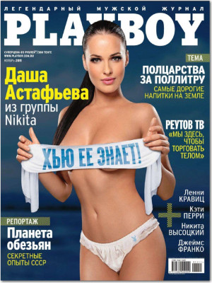 Playboy Russia - November 2011