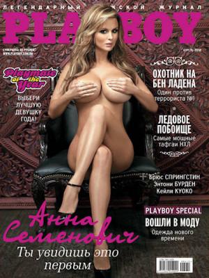 Playboy Russia - April 2012