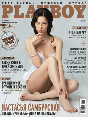 Playboy Russia - July 2013