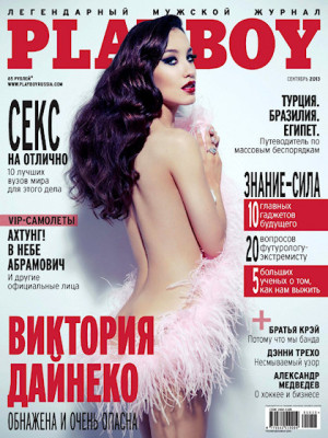 Playboy Russia - Sep 2013