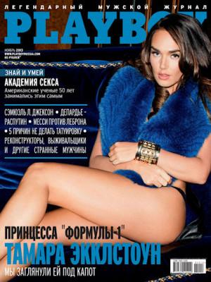 Playboy Russia - Nov 2013