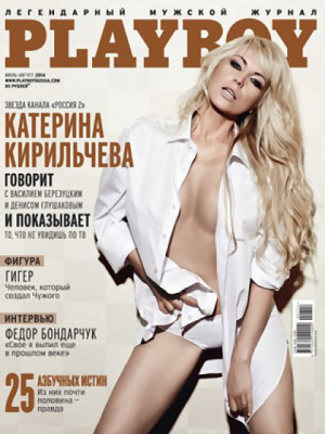 Playboy Russia - July 2014