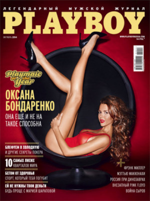 Playboy Russia - Oct 2014