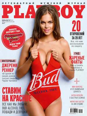 Playboy Russia - July 2015