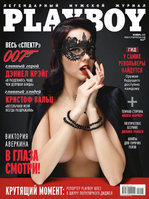 Playboy Russia - Nov 2015