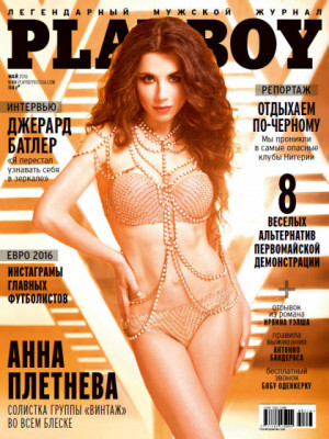 Playboy Russia - May 2016